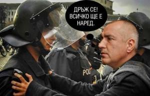Kolaj_boko_police_e-vestnik.bg